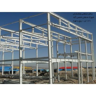 پروژه اسکلت فولادی کارخانه تولید ظروف یکبار مصرف