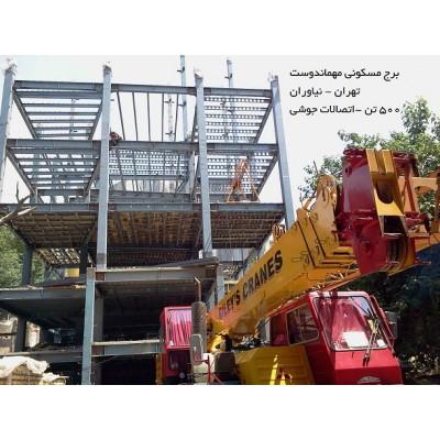پروژه اسکلت فولادی برج مسکونی مهماندوست