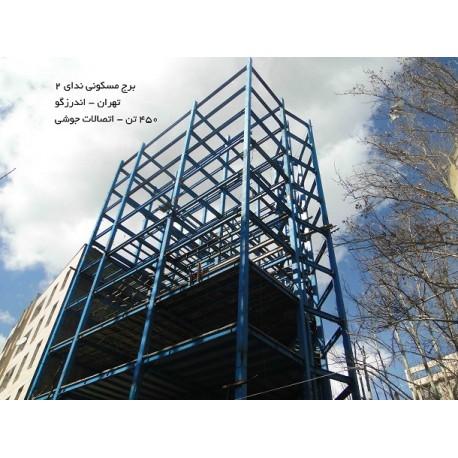 پروژه اسکلت فولادی برج مسکونی ندا 2