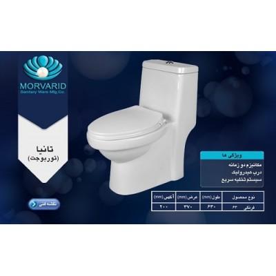 توالت فرنگی یه تکه تانیا
