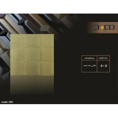 کاشی استیل طلایی مات CODE101