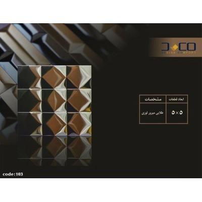 کاشی استیل طلایی میرور CODE103
