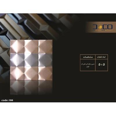 کاشی استیل مسی نقره ای CODE104