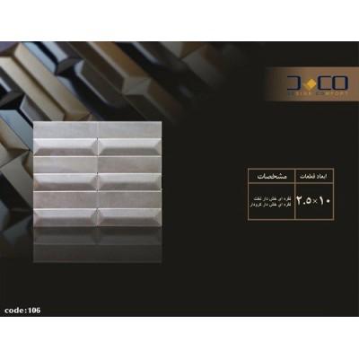 کاشی استیل نقره ای خش دار CODE106