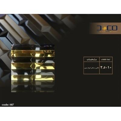 کاشی استیل طلایی مشکی گره دار CODE107