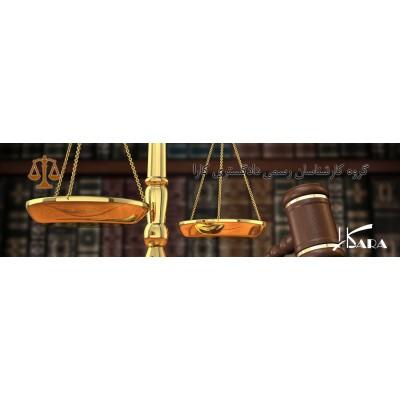 امور ثبتی املاک توسط کارشناس رسمی دادگستری