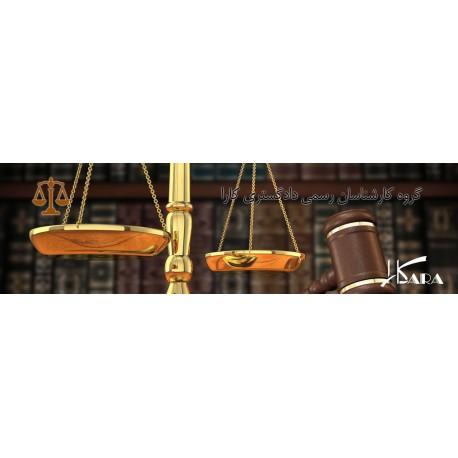 تعیین سرقفلی و حق کسب و پیشه و تجارت